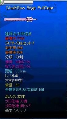 2期試作剣M