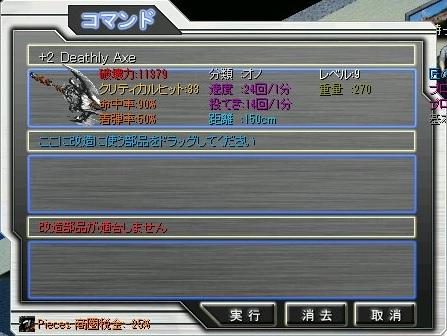 9斧匠+4→+2