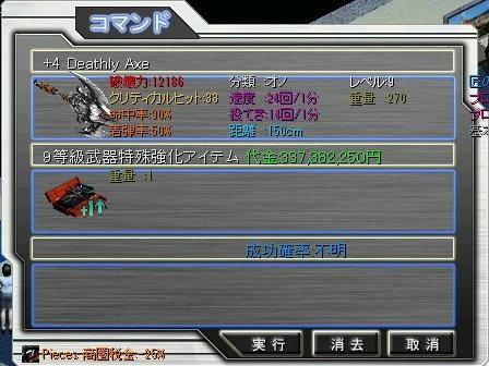 9斧匠+4武器強化改造