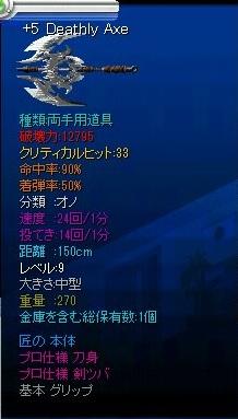 9斧匠+5