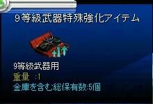 9武器強化特殊キット5個