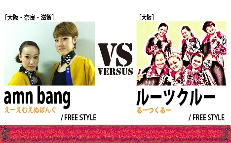 [VS19]amn bang vs ルーツクルー