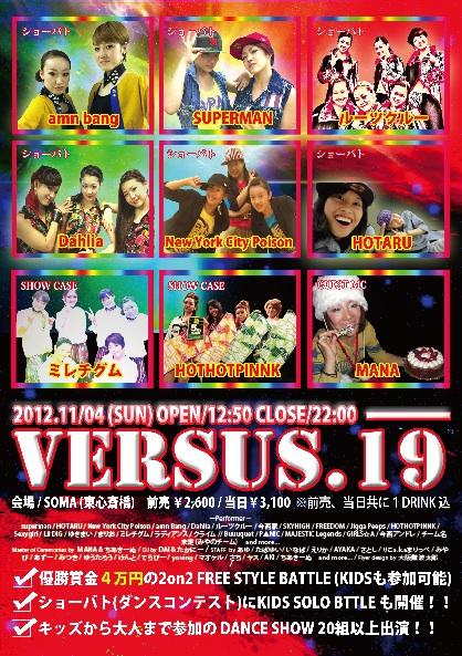 VERSUS19 (表紙)
