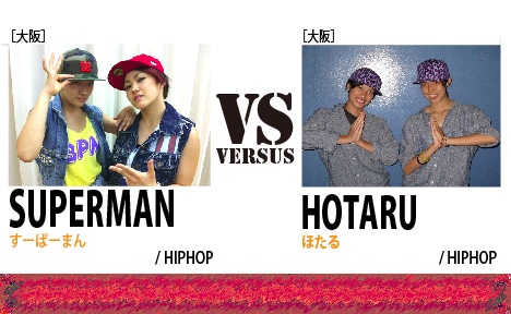 VS19_SUPERMAN vs HOTARU