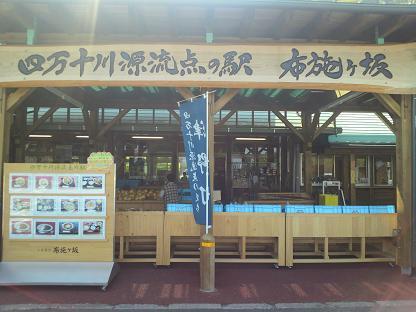道の駅布施ケ坂10
