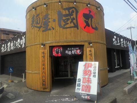 麺屋国丸外観30