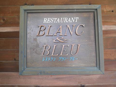ブランブルー看板30