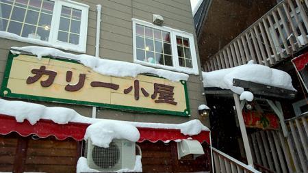 倶知安町カリー小屋