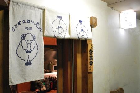 札幌市ジンギスカンRam 2号店