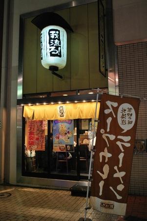 札幌市ラーメン研究所 我流る! (がるる)