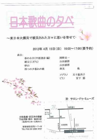 五十嵐尚子さんの日本歌曲の夕べ