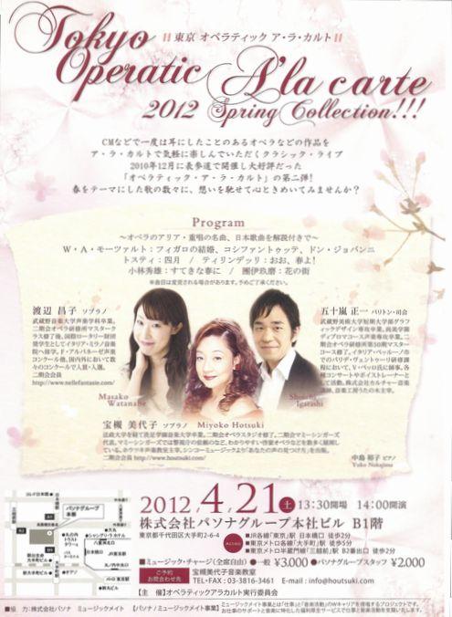 東京オペラティック ア・ラ・カルト 2012 spring collection!!!
