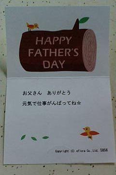娘から届いた父の日のメッセージカード