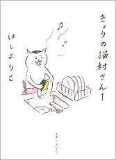 超絶初心者(+ズボラ)のものつくり-猫村さん