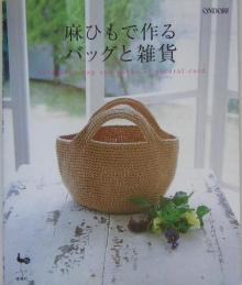 超絶初心者(+ズボラ)のものつくり-麻ひもで作るバッグと雑貨