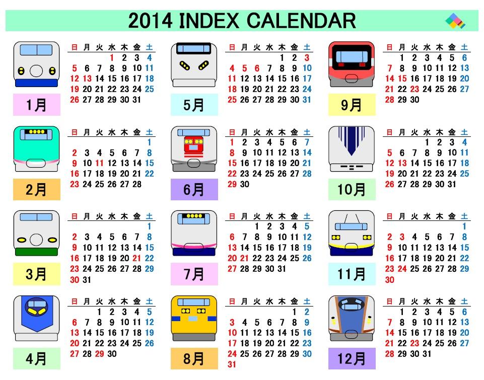 ... 夢手帖 2014年カレンダーを作成