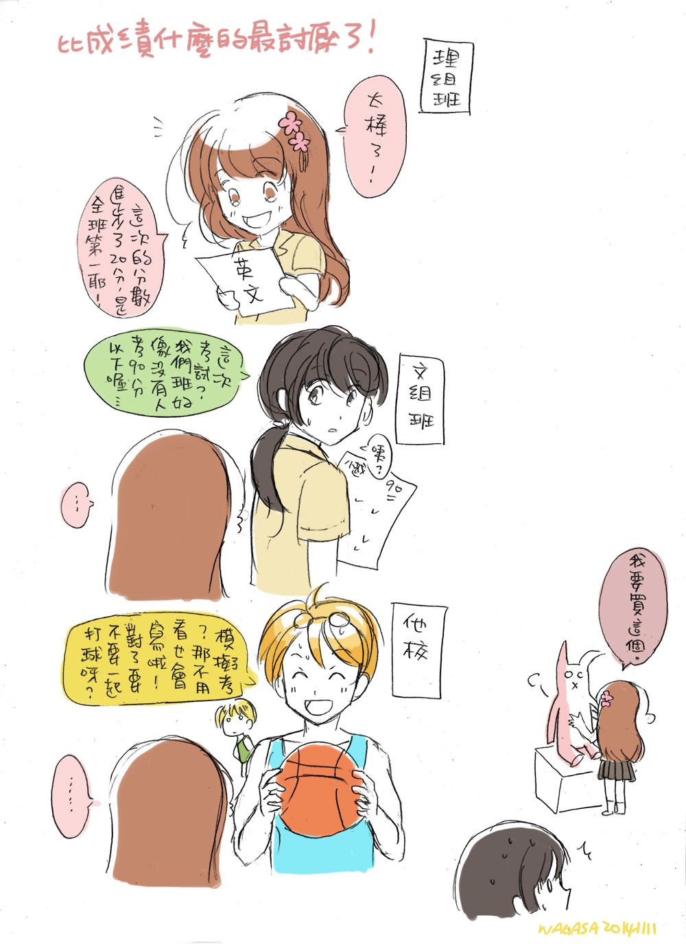 高中life04