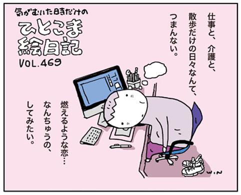 絵日記469