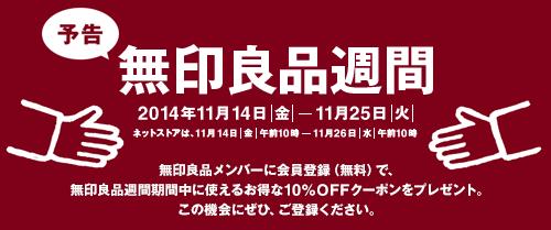 無印良品週間2014年11月14日(金)~11月25日(火)