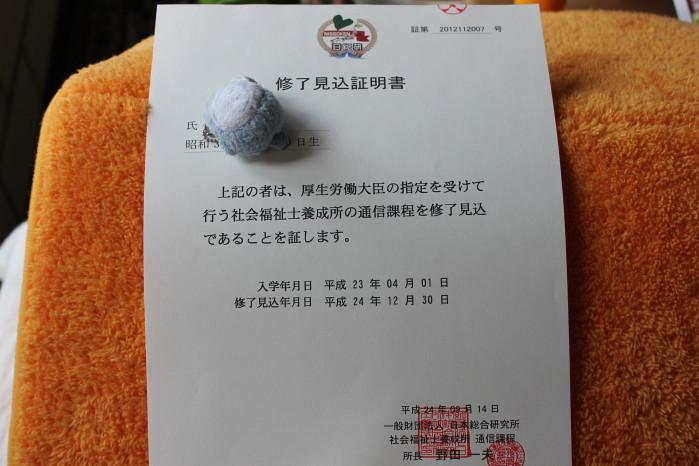 証明書IMG_2152_1