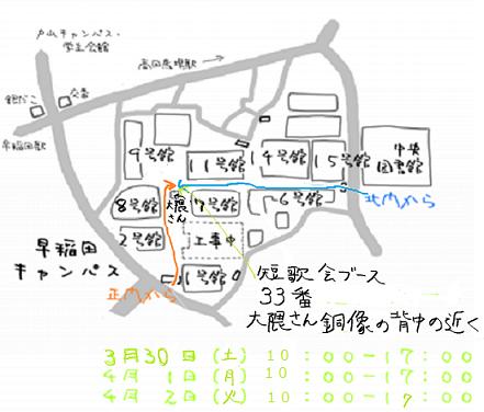 2013新歓ブース地図