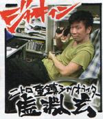 urobuchi.jpg