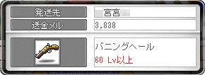 110902_BM01久々にインしたら・・・3838w