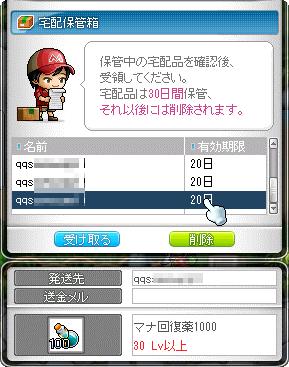 110902_倉庫01火曜に・・・qqs・・・アリガト?