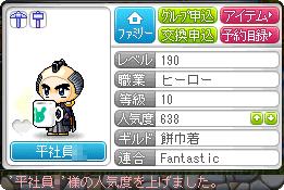 110902_DB追記02平殿ぽち