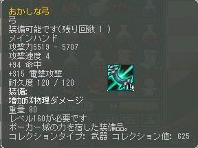 160SR弓