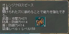 150橙宝石