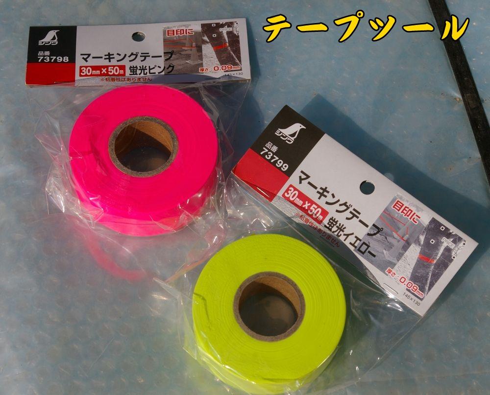 tape1110c1.jpg
