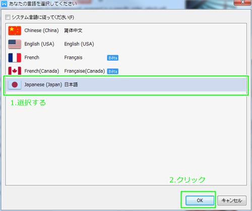 Office Suite Free 2014 日本語化