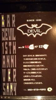BAR DEVIL