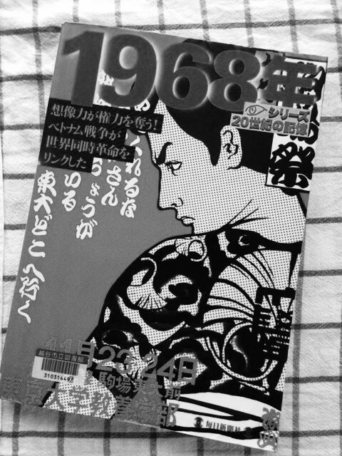 20世紀の記録1968年