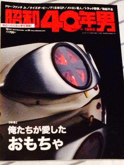 昭和40年男2014.12月号