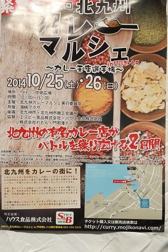 ジュークと門司港 2014-10-25-1