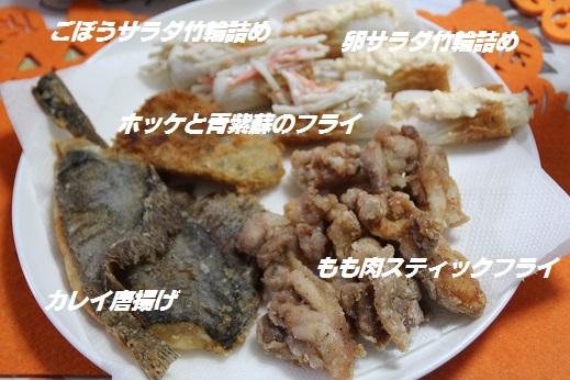 夕食 2014-10-29