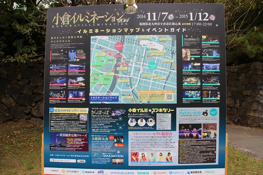 小倉散歩 2014-11-8-1