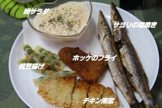 かしいかえん 探索編 2014-11-15-12