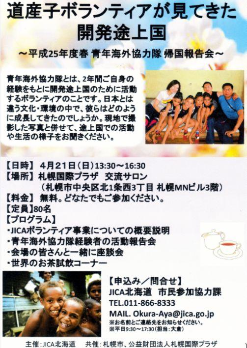道産ボランティア SP 札幌国際プラザ