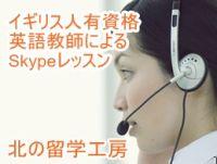 OGP skype 200