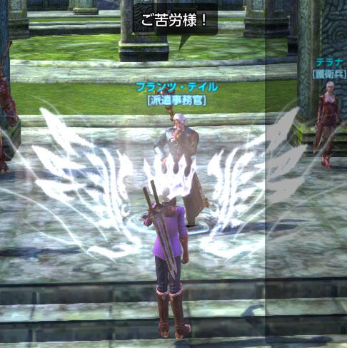 TERA_20130617_04.jpg