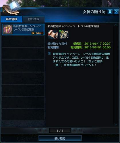 TERA_20130617_05.jpg