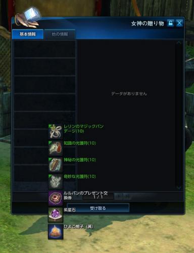 TERA_20130619_06.jpg