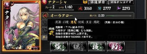 onisoul130412-04.jpg