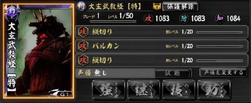 onisoul130502.jpg