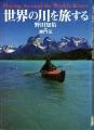 世界の川を旅する (291x400)