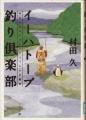 イーハトーブ釣り倶楽部 (215x300)