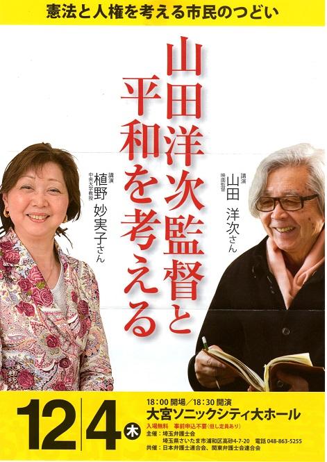 img001山田洋次監督